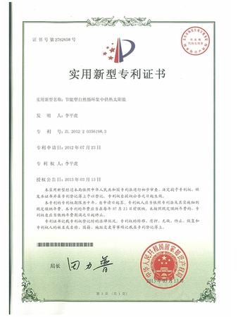 实用新型专利证书-节能型
