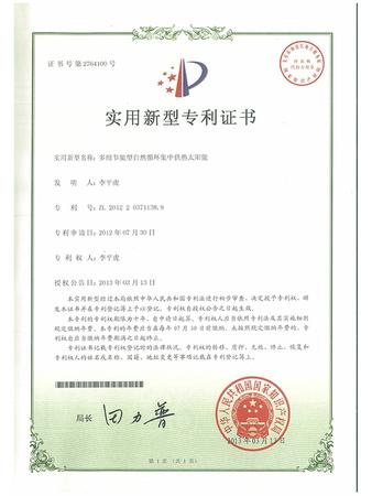 实用新型专利证书-多组节能型