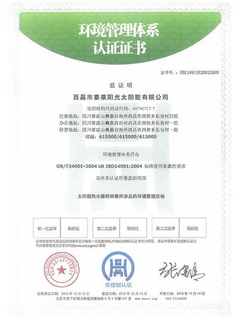 环境管理体系认证证书-中文